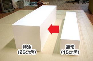 通常15㎝角が25㎝角にサイズアップ