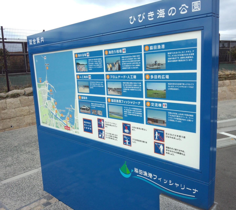 脇田フィッシャリーナ(北九州市)